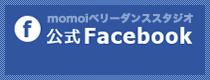 momoi�x���[�_���X�X�^�W�Ifacebook